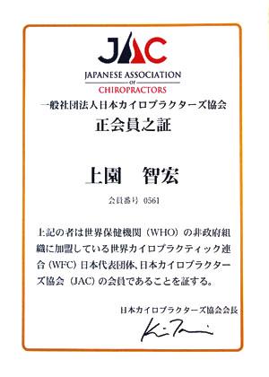 写真:日本カイロプラクターズ協会 会員証